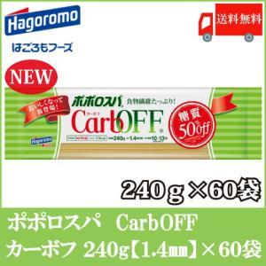 パスタ 糖質オフ ポポロスパ CarbOFF 1.4mm 240g 60袋 送料無料 ポイント消化