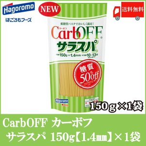 パスタ 糖質オフ CarbOFF サラスパ 1.4mm 150g 1袋 送料無料 ポイント消化