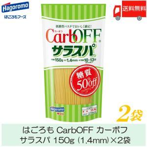 パスタ 糖質オフ CarbOFF サラスパ 1.4mm 150g 2袋 送料無料 ポイント消化