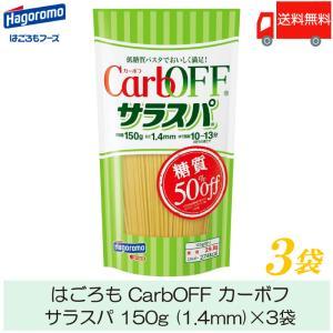 パスタ 糖質オフ CarbOFF サラスパ 1.4mm 150g 3袋 送料無料 ポイント消化
