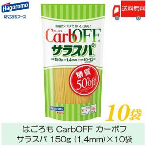 パスタ 糖質オフ CarbOFF サラスパ 1.4mm 150g 10袋 送料無料 ポイント消化