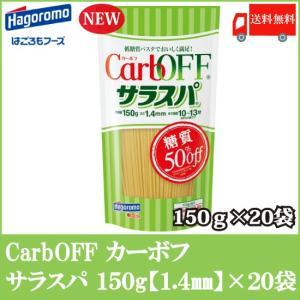 パスタ 糖質オフ CarbOFF サラスパ 1.4mm 150g 20袋 送料無料 ポイント消化