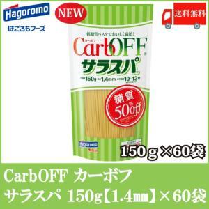 パスタ 糖質オフ CarbOFF サラスパ 1.4mm 150g 60袋 送料無料 ポイント消化
