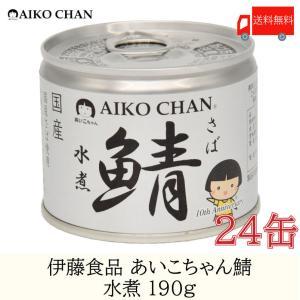 鯖缶 伊藤食品 美味しい鯖 水煮 190g 24缶 1ケース 送料無料 quickfactory