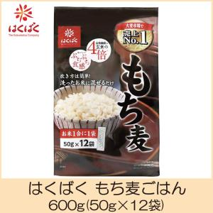 もち麦 はくばく もち麦ごはん 50g×12袋 ポイント消化|quickfactory