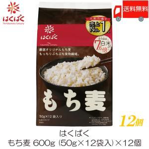 もち麦 はくばく もち麦ごはん 50g×12袋 12個セット 送料無料 ポイント消化|quickfactory