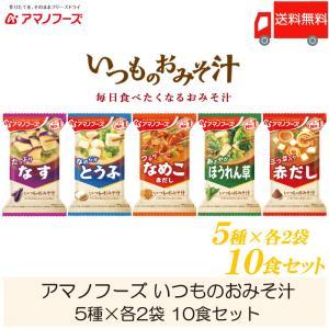 味噌汁 フリーズドライ アマノフーズ いつものおみそ汁 5種 10食セット 送料無料 ポイント消化
