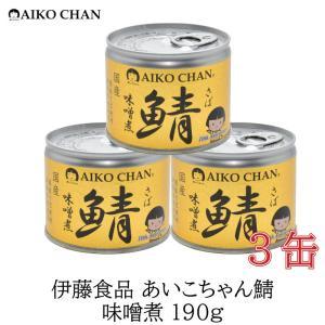 鯖缶 伊藤食品 美味しい鯖 味噌煮 190g 3缶|quickfactory