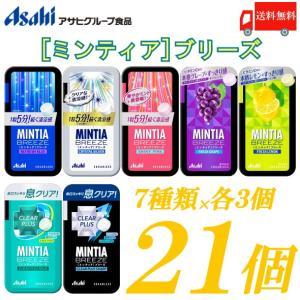 ミンティアブリーズ 21個セット 7種類×各3個 送料無料 ポイント消化