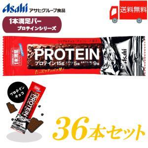 一本満足バー プロテイン アサヒグループ食品 プロテインチョコ 36本セット 送料無料|クイックファクトリー