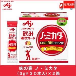 ノミカタ 味の素 ノ・ミカタ 30本入×2箱 送料無料 ポイント消化|quickfactory