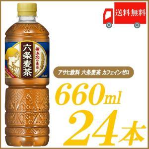 麦茶 ペットボトル アサヒ飲料 六条麦茶 660ml×24本 送料無料 ポイント消化 quickfactory