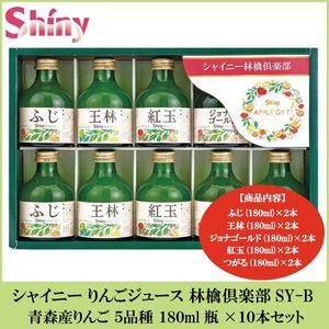 シャイニー りんごジュース 林檎倶楽部 SY-B 青森産りんご 5品種 10本セット ポイント消化