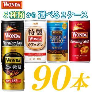 缶コーヒー アサヒ ワンダ 185g缶 90本 選べる 3ケース ポイント消化 quickfactory