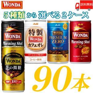 缶コーヒー アサヒ ワンダ 185g缶 90本 選べる 3ケース 送料無料 ポイント消化 quickfactory
