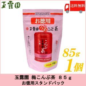 梅昆布茶 玉露園 梅こんぶ茶 85g お徳用 スタンドパック 送料無料 ポイント消化