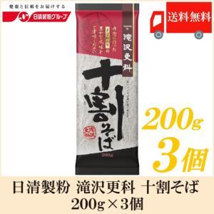 日本そば 乾麺 滝沢更科 十割そば 200g×3個 送料無料 ポイント消化