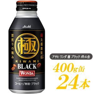 缶コーヒー ブラック アサヒ飲料 ワンダ 極 ブラック ボトル缶 400g×24本 ポイント消化 quickfactory