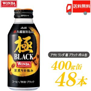 缶コーヒー アサヒ飲料 ワンダ 極 ブラック ボトル缶 400g×48本 送料無料|クイックファクトリー