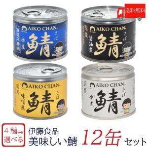 鯖缶 伊藤食品 美味しい鯖 水煮 味噌煮 醤油煮 水煮 食塩不使用 選べる 12缶セット 送料無料