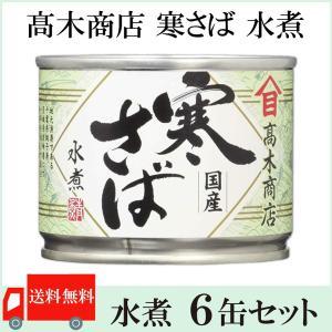 鯖缶 高木商店 寒さば 水煮 190g×6缶 送料無料 ポイント消化