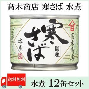 鯖缶 高木商店 寒さば 水煮 190g×12缶 送料無料 ポイント消化