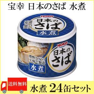 鯖缶 八戸 宝幸 日本のさば 水煮 190g×24缶 送料無料 ポイント消化