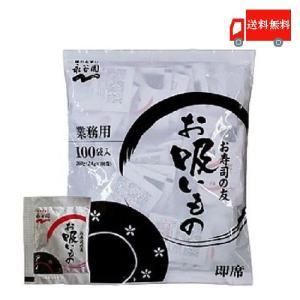 永谷園 業務用お寿司の友お吸い物 2.6g×100袋入 全国送料無料
