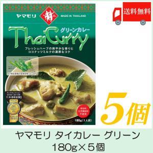 ヤマモリ タイカレー グリーン 180g×5個 送料無料|クイックファクトリー