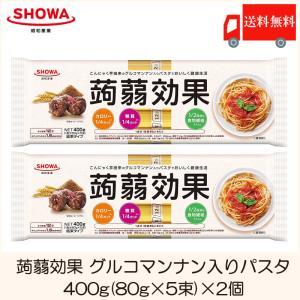 昭和産業 蒟蒻効果 グルコマンナン入り パスタ 400g (80g×5束)×2個 送料無料