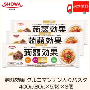 昭和産業 蒟蒻効果 グルコマンナン入り パスタ 400g (80g×5束)×3個 送料無料