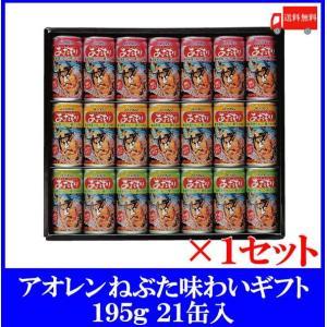 ギフトセット アオレン 旬の林檎 ねぶた味わい 195g ×21缶 送料無料(りんごジュース 果汁1...