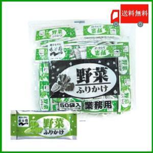 永谷園 ふりかけ 野菜 業務用 2.5g 50袋入 (全国送料無料)