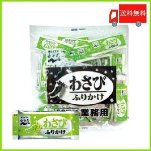 永谷園 ふりかけ わさび 業務用 2.5g 50袋入 (全国送料無料)
