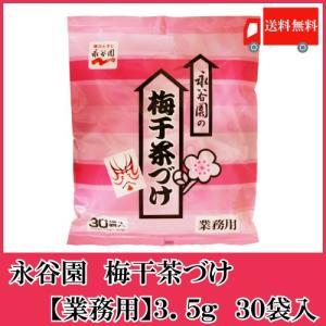 永谷園 梅干茶づけ 業務用 3.5g 30袋入 (全国送料無料)