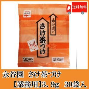 永谷園 お茶漬け 業務用 さけ茶づけ 3.9g×30袋入 送料無料 ポイント消化|クイックファクトリー