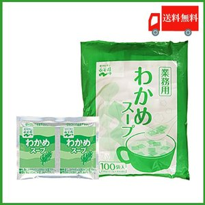永谷園 わかめスープ 業務用 2.3g 100袋入 送料無料