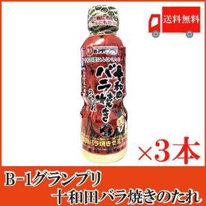 十和田バラ焼きのたれ 360g ×3本 ベルサイユの薔華ったれ 送料無料