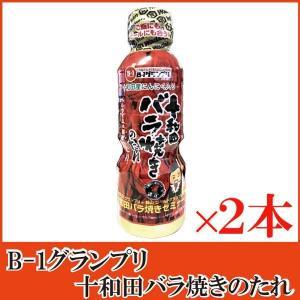 十和田バラ焼きのたれ 360g ×2本 ベルサイユの薔華ったれ