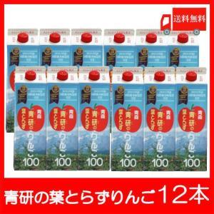 青森りんごジュース 青研 葉とらずりんごジュース 1000ml×12本 送料無料
