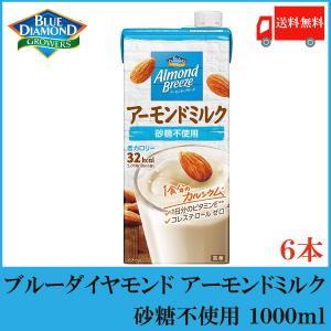 ポッカサッポロ アーモンド・ブリーズ 砂糖不使用 アーモンドミルク 1000ml 紙パック×6本 送...