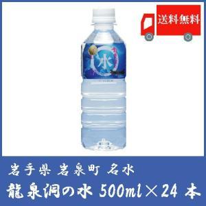 龍泉洞の水はPH値7.6の弱アルカリ天然水です天然の弱アルカリ水PH7.6、硬度96.8mg/Lと国...