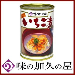 元祖 いちご煮 415g×1缶 【味の加久の屋】 quickfactory