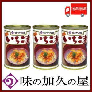 いちご煮 缶詰 元祖 いちご煮 415g×3缶 味の加久の屋 送料無料の画像