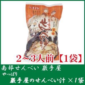 岩手屋 やっぱり巖手屋のせんべい汁 せんべい8枚 スープ2袋(60g×2)×1袋|quickfactory