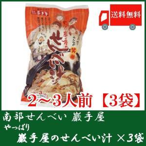 岩手屋 やっぱり巖手屋のせんべい汁 せんべい8枚 スープ2袋(60g×2)×3袋 送料無料|quickfactory