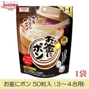 昭和 お釜にポン 50粒 (3〜4合用)