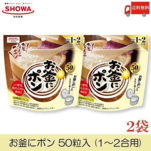 昭和 お釜にポン 50粒 (1〜2合用) ×2個 送料無料