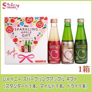 青森りんごジュース ギフト シャイニー スパークリングアップル 詰合せ 3種×各1本 SP-D