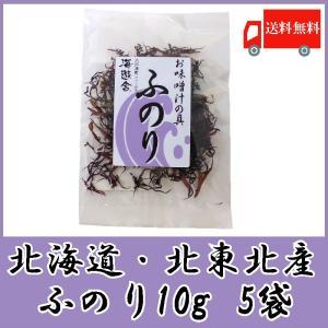 北海道・北東北産 ふのり10g 5袋 (全国送料無料)|quickfactory